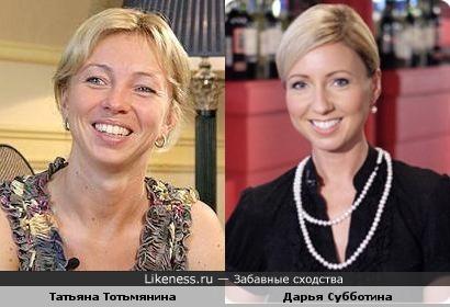 Татьяна Тотьмянина и Дарья Субботина похожи