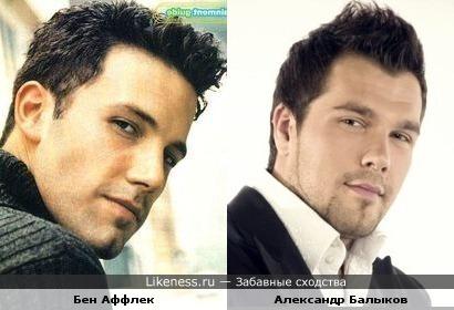 Бен Аффлек и Александр Балыков (Фактор А) похожи