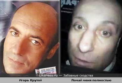 """Игорь Крутой: """"Ломай меня полностью!"""""""