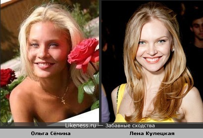 Актриса Ольга Семина похожа на модель Лену Кулецкую