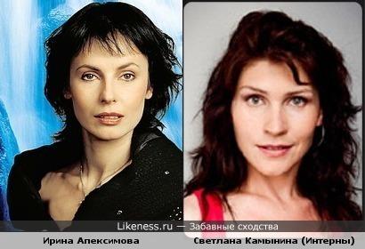 Ирина Апексимова и Светлана Камынина чем-то похожи!