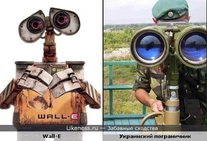 Wall-E похож на украинского пограничника
