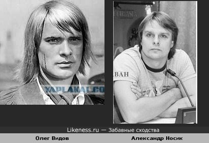 Александр Носик похож на Олега Видова