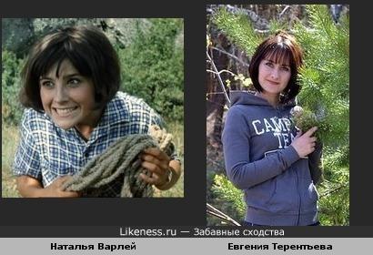 Наталья Варлей похожа на Евгению Терентьеву