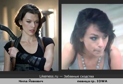 Мила Йовович похожа на певицу гр. IOWA