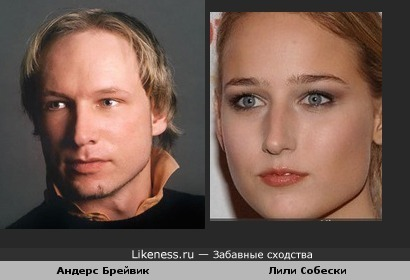 Лили Собески похожа на Андерс Брейвик