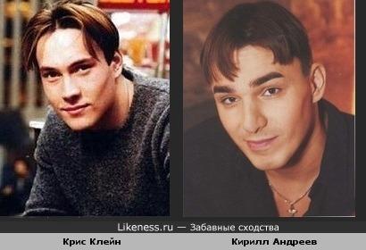 Крис Клейн похож на Кирилла Андреева