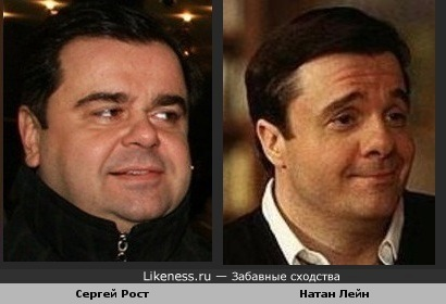 Натан Лейн похож на Сергея Роста