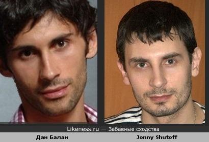 Дан Балан похож на Jonny Shutoff