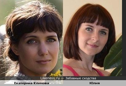 Юлия похожда на Екатерину Климову