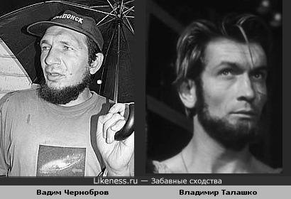Вадим Чернобров похожа на Владимира Талашко