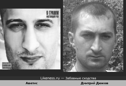 Аветис похож на Дмитрия Дюкова