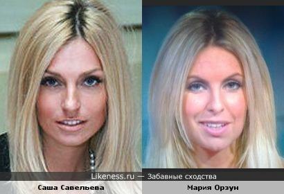 Саша Савельева похожа на Марию орзун