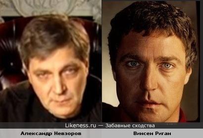 Александр Невзоров схож с Винсеном Риганом