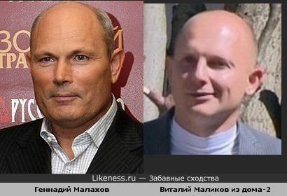 Геннадий Малахов похож на Виталия Маликова из дома-2