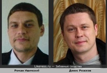 Денис Рожков похож на Романа Ишимского