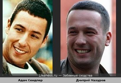 Адам Сендлер похож на Дмитрий Мазуров