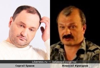 Сергей Ершов похож на Алексея Кунгурова