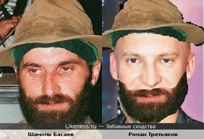 Роман Третьяков с бородой похож на Шамиля Басаева