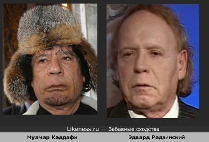 Эдвард Радзинский похож на Муамара Каддафи