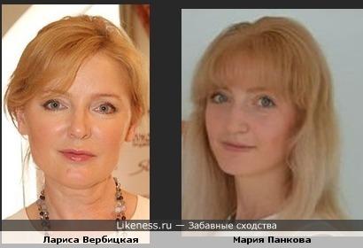 Лариса Вербицкая похожа на Марию Панкову