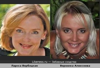 Лариса Вербицкая похожа на Веронику Алексееву