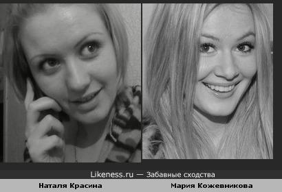Мария Кожевникова похожа на Наталю Красину