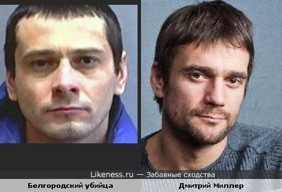 Белгородский убийца ну очень смахивает на Миллера