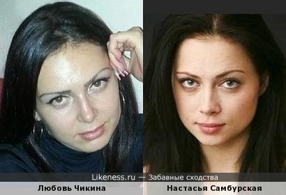 Настасья Самбурская похожа на Любовь Чикину