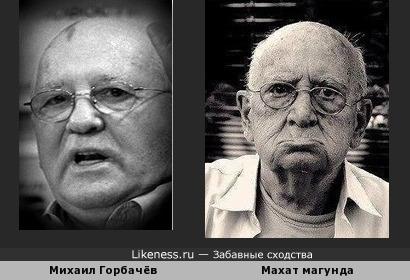 Горбачёв похож на Махат Магунду без зубов