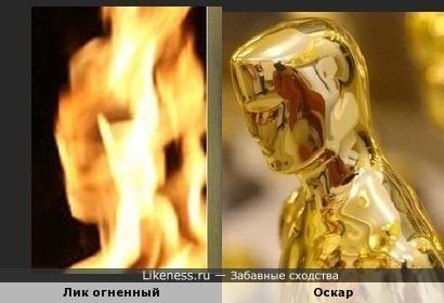 Лик огненный похож на статуэтку Оскара