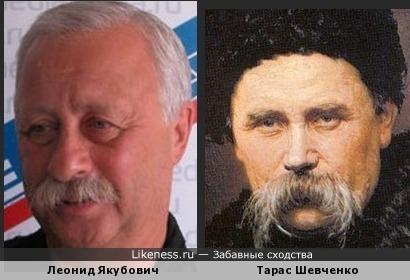 Леонид Якубович похож на Тараса Шевченко