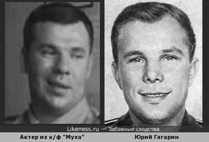 Юрий Гагарин похож на аткера из мухи