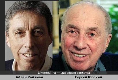 Сергей Юрский похож на Айвана Райтмана