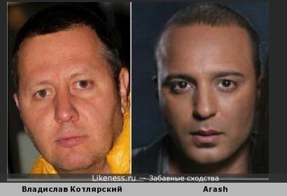 Владислав Котлярский похож на Arashа