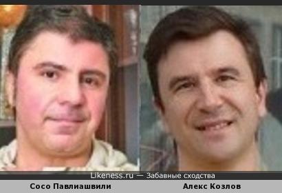 Сосо Павлиашвили позож на Козлова