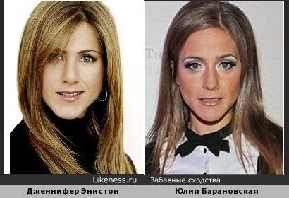 Юлия Барановская похожа на Дженнифер Энистон
