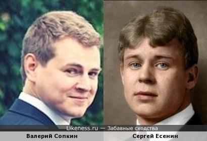 Сергей Есенин похож на Валерия Сопкина