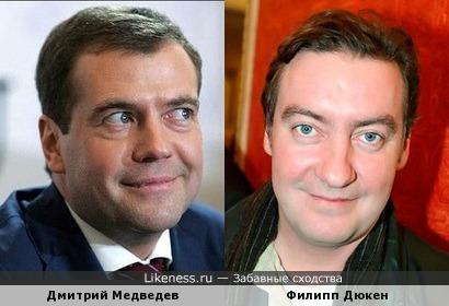 Дмитрий Медведев похож на Филиппа Дюкен