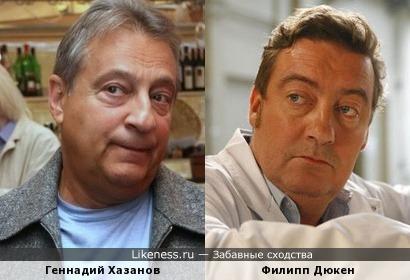 Геннадий Хазанов похож на Филиппа Дюкен