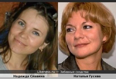 Наталья Гусева похожа на Надежду Славину