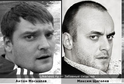 Максим Щеголев похож на Антон Москалев