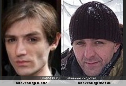 Александр Шепс похож на Александра Фотина