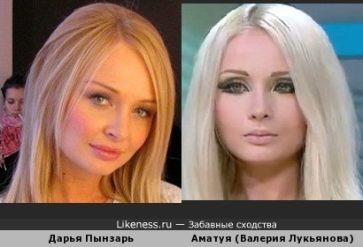 Аматуя (Валерия Лукьянова) похожа на Дарью Пынзарь