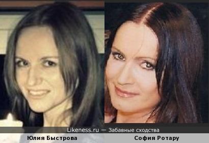 София Ротару похожа на Юлию Быстрову