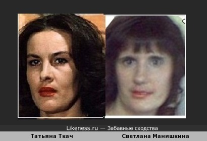 Татьяна Ткач похожа на Светлану Манишкину