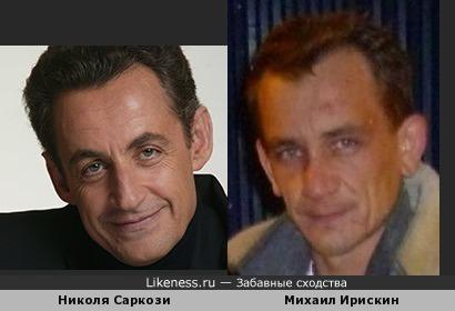 Николя Саркози вылетый Михаил Ирискин