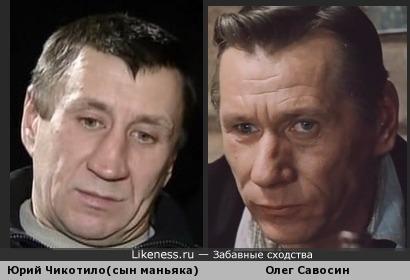 Сын Чикотило похож на Олега Савосина