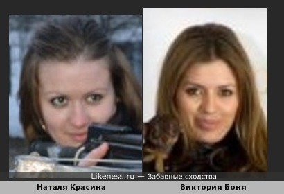 Виктория Боня похожа на Наталю Красину