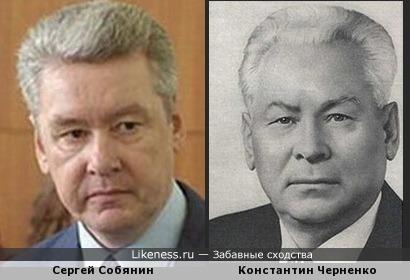 Сергей Собянин похож на Константина Черненко